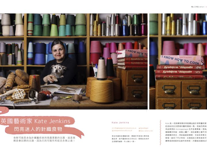Featured in DPI Magazine Taiwan
